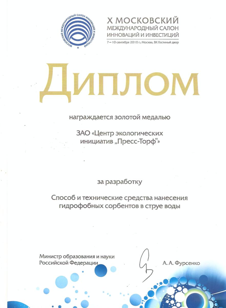 Диплом 2010