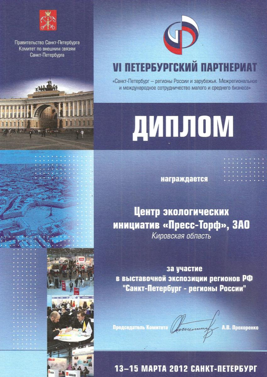 Диплом 2012