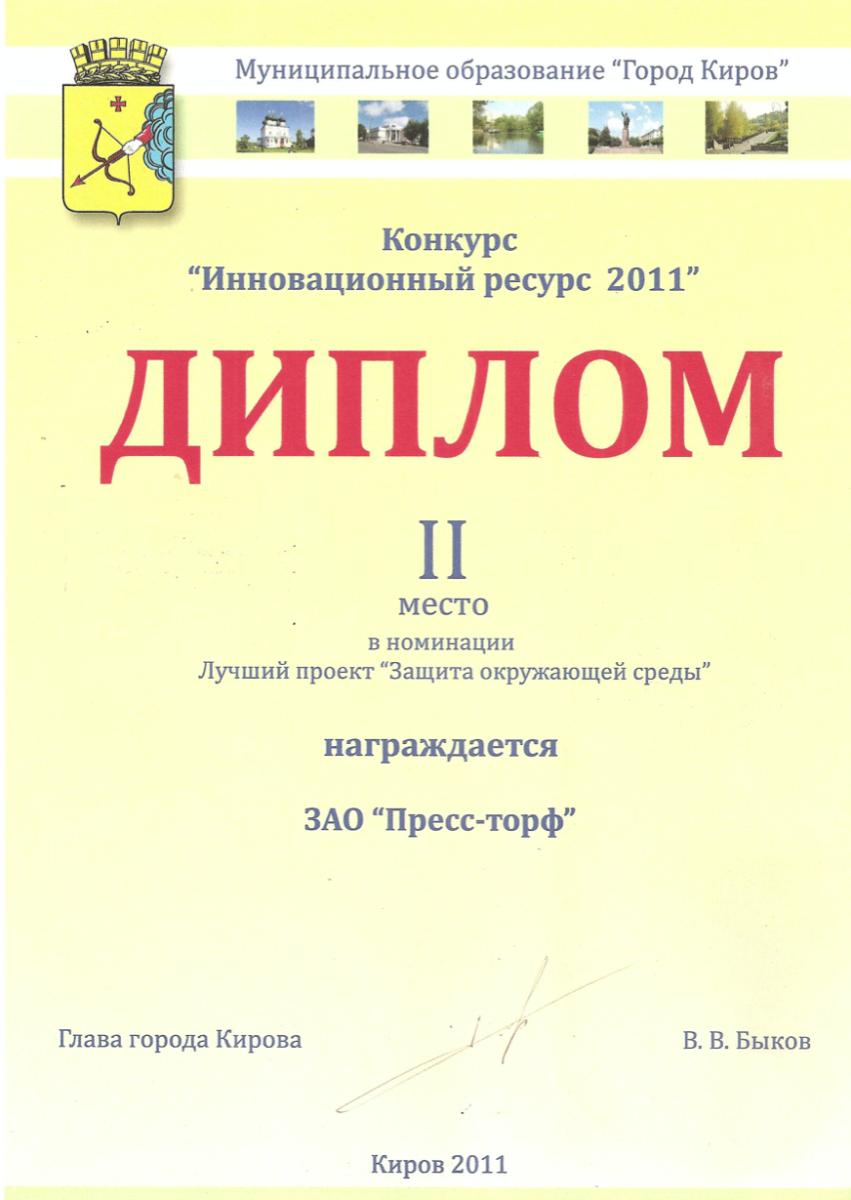 Диплом 2011 2 место