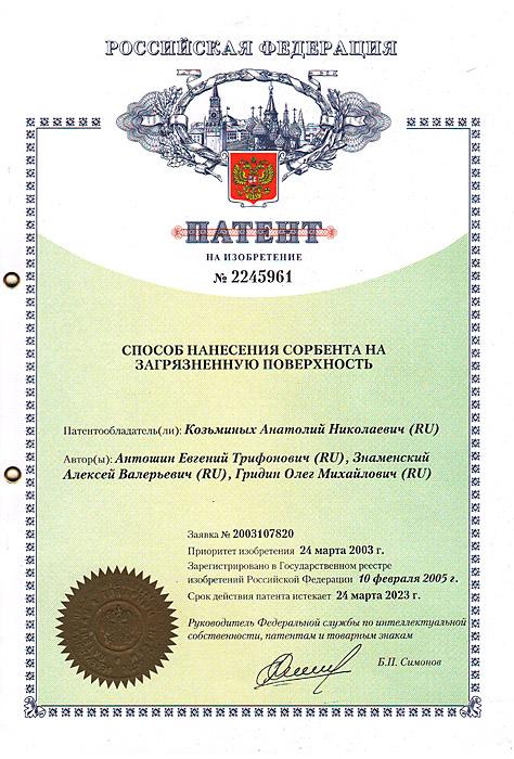 Патент на изобретение № 2245961