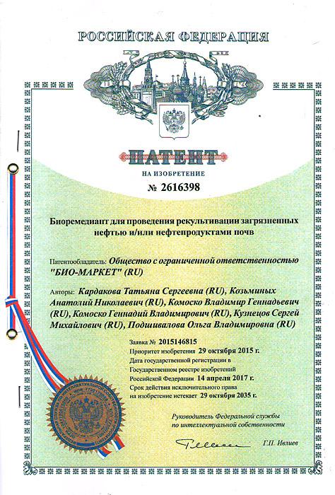 Патент на изобретение № 2616398