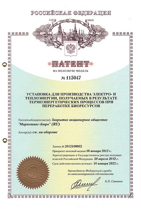 Патент на полезную модель № 115047