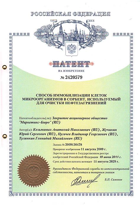 Патент на изобретение № 2420579