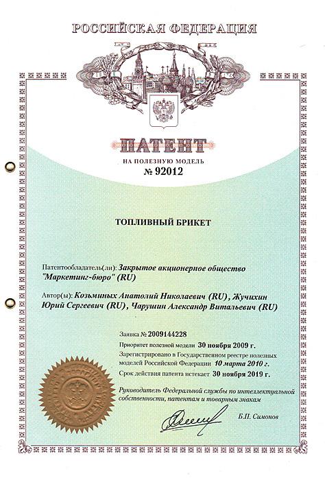 Патент на полезную модель № 92012