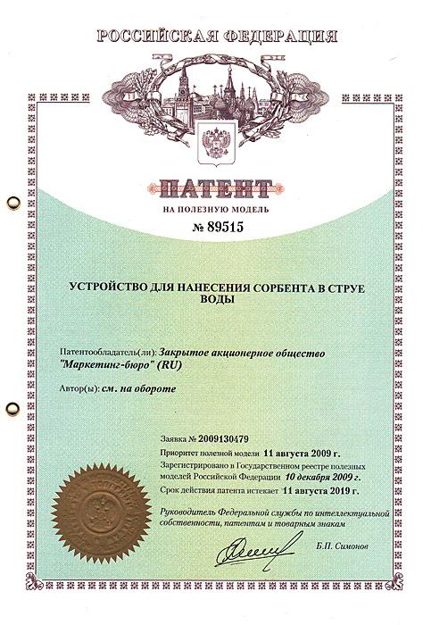 Патент на полезную модель № 89515