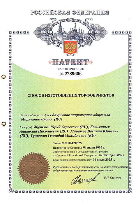 Патент на изобретение № 2289606