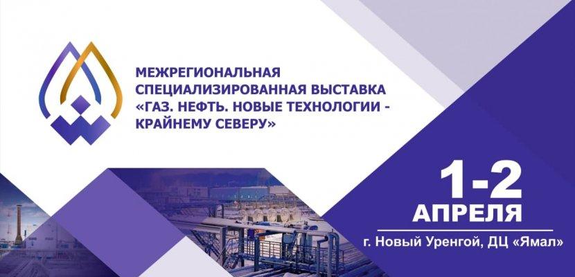Выставка будет проходить в Деловом центре «Ямал» с 1-2 апреля, стенд № 11, по адресу: г. Новый Уренгой, ул. Юбилейная, 5. Часы работы выставки с 10-00 до 18-00. Вход бесплатный.